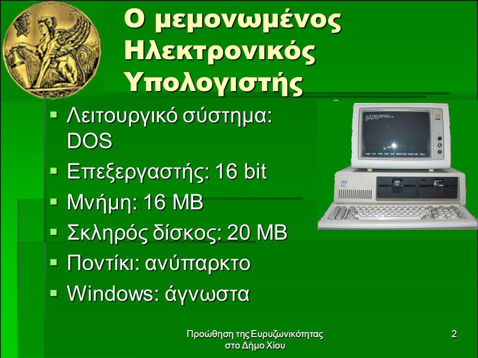 Προώθηση της Ευρυζωνικότητας στο Δήμο Χίου 2 Ο μεμονωμένος Ηλεκτρονικός Υπολογιστής  Λειτουργικό σύστημα: DOS  Επεξεργαστής: 16 bit  Μνήμη: 16 ΜΒ  Σκληρός δίσκος: 20 ΜΒ  Ποντίκι: ανύπαρκτο  Windows: άγνωστα