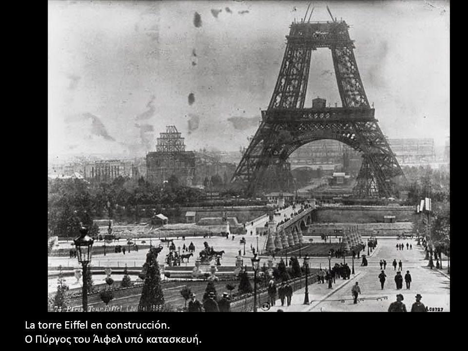 La torre Eiffel en construcción. Ο Πύργος του Άιφελ υπό κατασκευή.