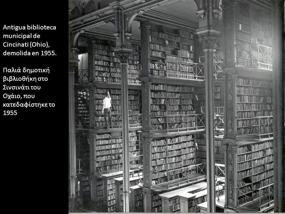 Antigua biblioteca municipal de Cincinati (Ohio), demolida en 1955. Παλιά δημοτική βιβλιοθήκη στο Σινσινάτι του Οχάιο, που κατεδαφίστηκε το 1955