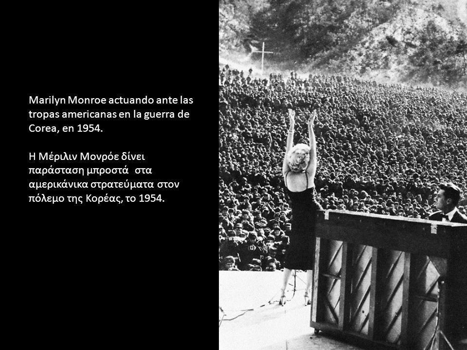 Marilyn Monroe actuando ante las tropas americanas en la guerra de Corea, en 1954. Η Μέριλιν Μονρόε δίνει παράσταση μπροστά στα αμερικάνικα στρατεύματ