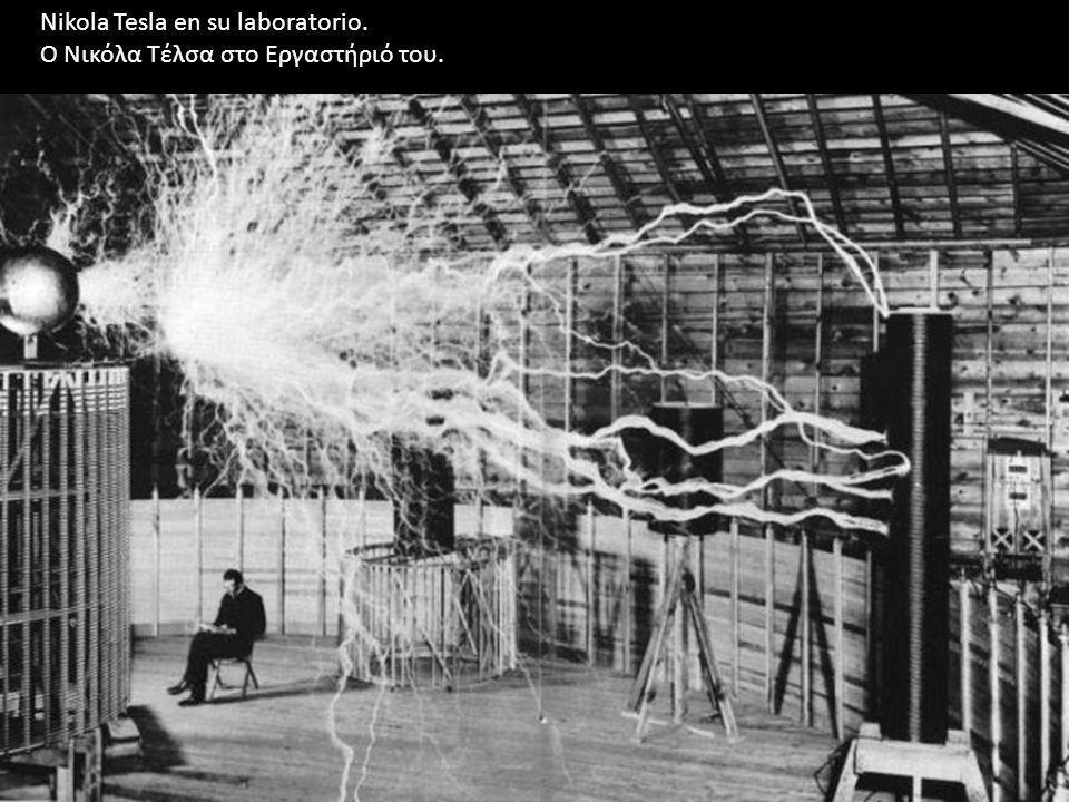 Nikola Tesla en su laboratorio. Ο Νικόλα Τέλσα στο Εργαστήριό του.
