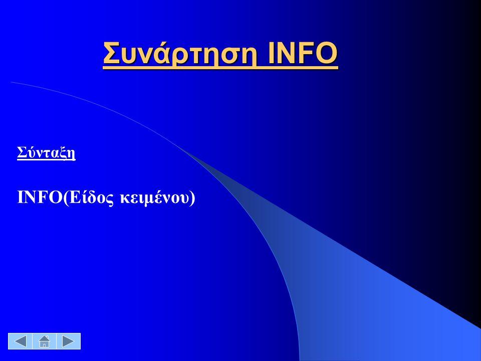 Συνάρτηση INFO Σύνταξη INFO(Είδος κειμένου)