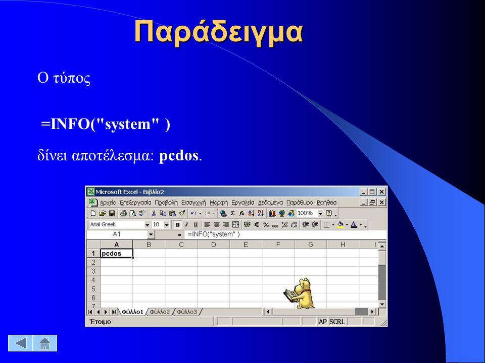Ο τύπος =INFO( system ) δίνει αποτέλεσμα: pcdos. Παράδειγμα