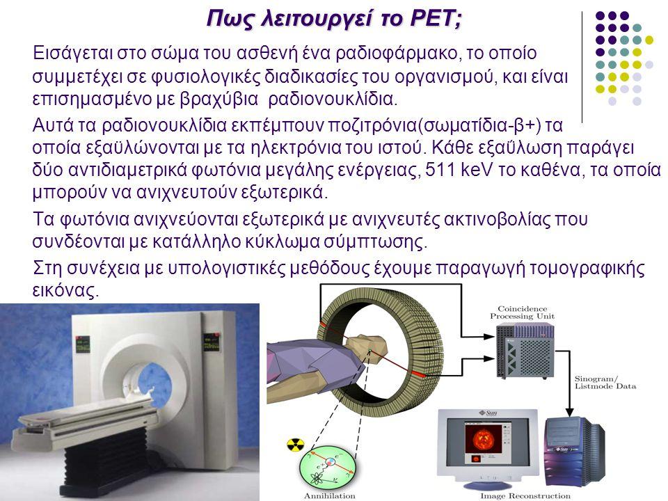 Πως λειτουργεί το PET; Εισάγεται στο σώμα του ασθενή ένα ραδιοφάρμακο, το οποίο συμμετέχει σε φυσιολογικές διαδικασίες του οργανισμού, και είναι επιση