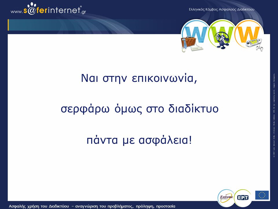 © 2007 Safer Internet Hellas / Extreme Media Solutions EΠΕ.