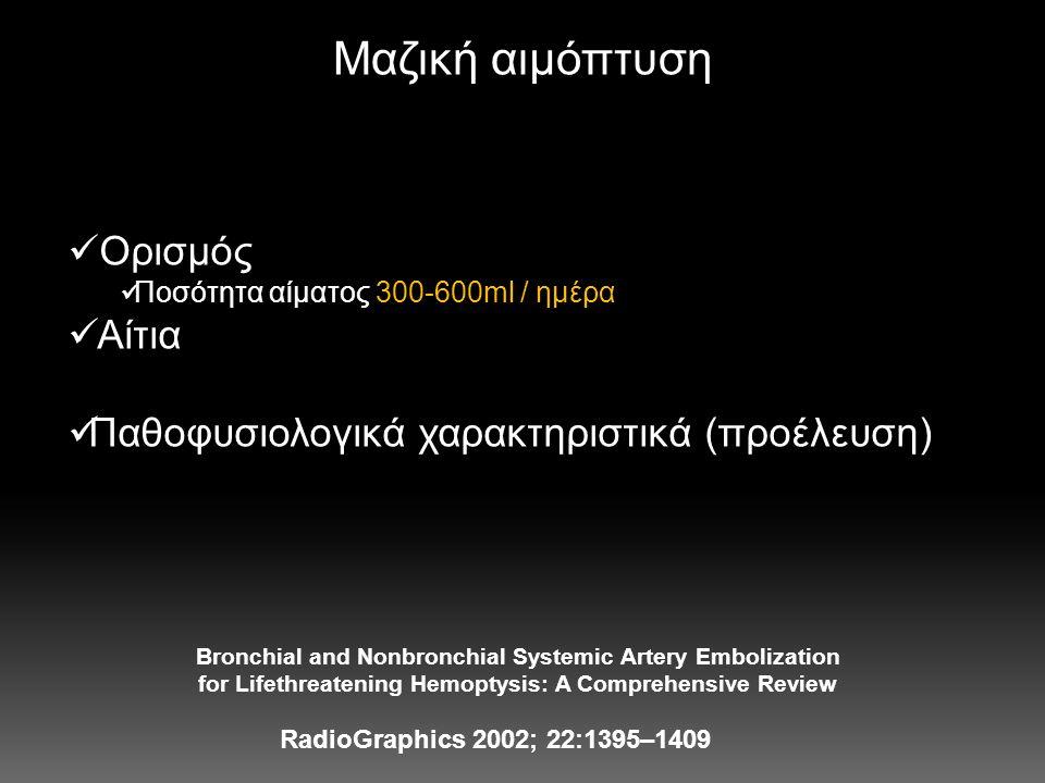 Εμβολισμός βρογχικής αρτηρίας  Τεχνική- Καθετήρες  Προηγείται αγγειογραφία κατιούσας θωρακικής αορτής  Αξιολόγηση αριθμού και περιοχών έκφυσης των βρογχικών αρτηριών  Ανάδειξη μη-βρογχικής συστηματικής παροχής σε παρεγχυματικές βλάβες RadioGraphics 2002; 22:1395–1409