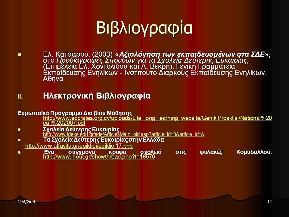 14 24/6/2014 Βιβλιογραφία  Ελ. Κατσαρού, (2003) «Αξιολόγηση των εκπαιδευομένων στα ΣΔΕ», στο Προδιαγραφές Σπουδών για τα Σχολεία Δεύτερης Ευκαιρίας,