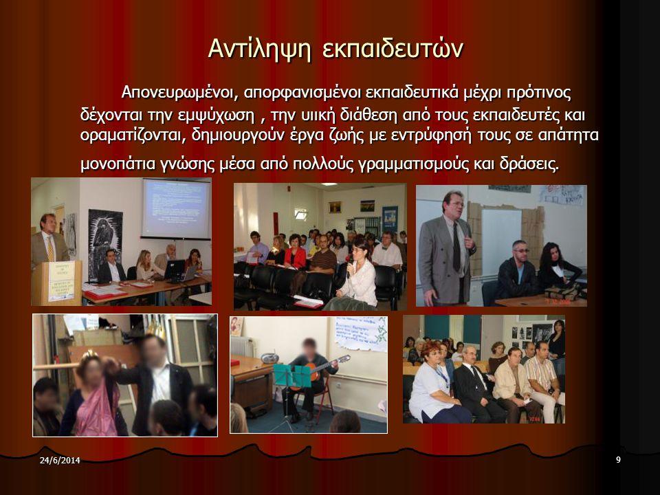 9 24/6/2014 Απονευρωμένοι, απορφανισμένοι εκπαιδευτικά μέχρι πρότινος δέχονται την εμψύχωση, την υιική διάθεση από τους εκπαιδευτές και οραματίζονται,