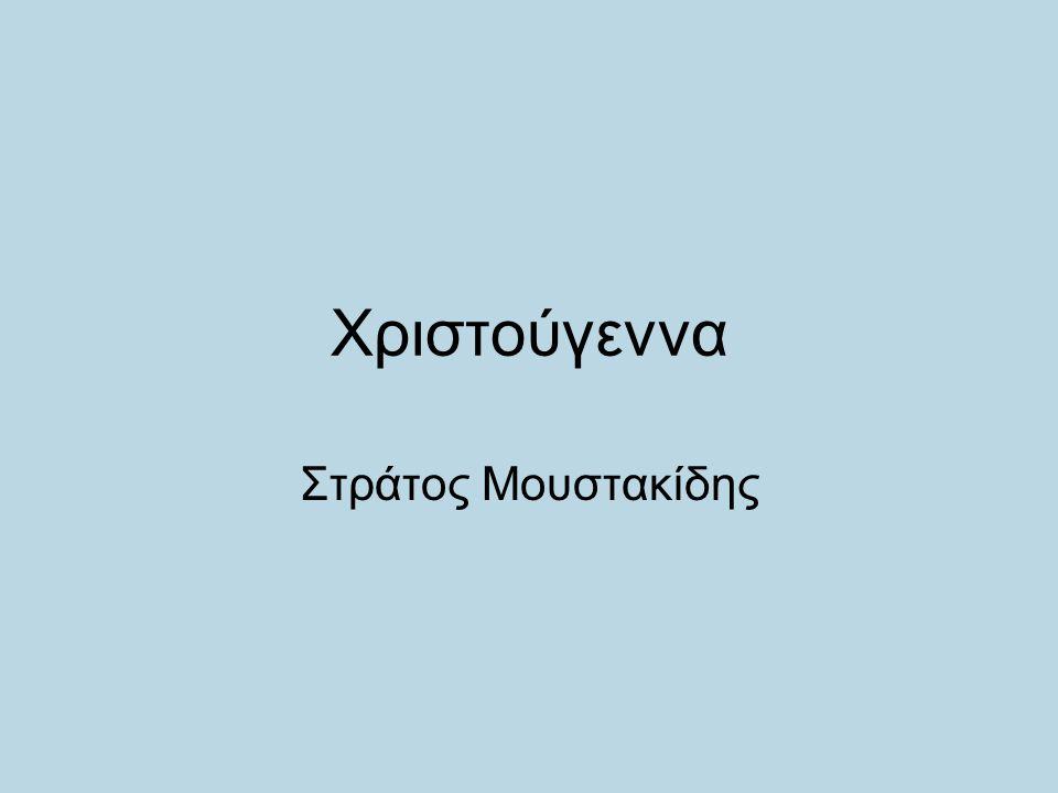 Χριστούγεννα Στράτος Μουστακίδης
