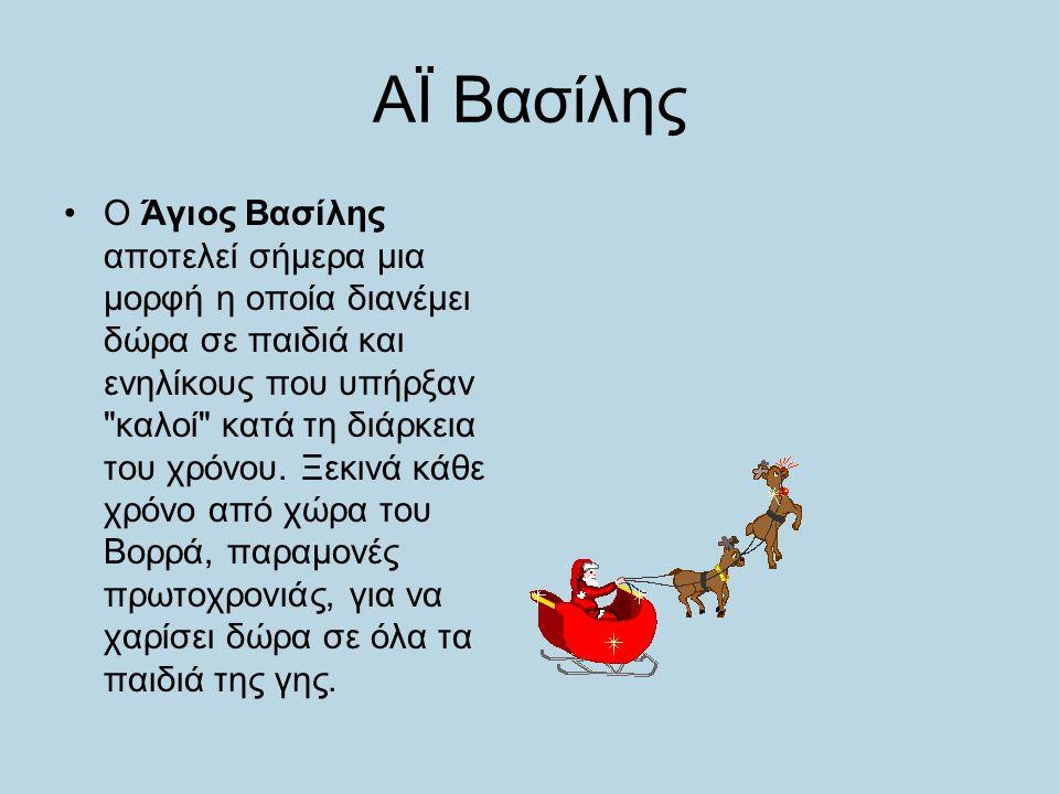 ΑΪ Βασίλης •Ο•Ο Άγιος Βασίλης αποτελεί σήμερα μια μορφή η οποία διανέμει δώρα σε παιδιά και ενηλίκους που υπήρξαν καλοί κατά τη διάρκεια του χρόνου.