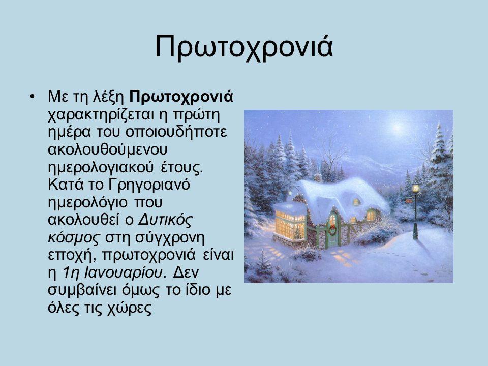 Πρωτοχρονιά •Με τη λέξη Πρωτοχρονιά χαρακτηρίζεται η πρώτη ημέρα του οποιουδήποτε ακολουθούμενου ημερολογιακού έτους.