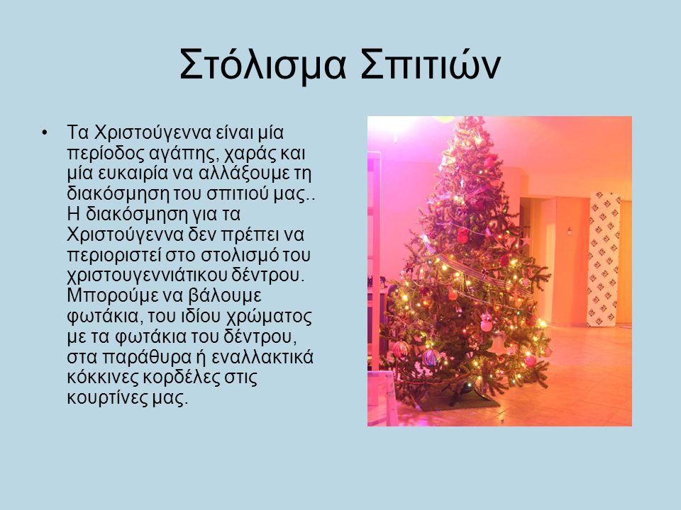 Στόλισμα Σπιτιών •Τα Χριστούγεννα είναι μία περίοδος αγάπης, χαράς και μία ευκαιρία να αλλάξουμε τη διακόσμηση του σπιτιού μας..