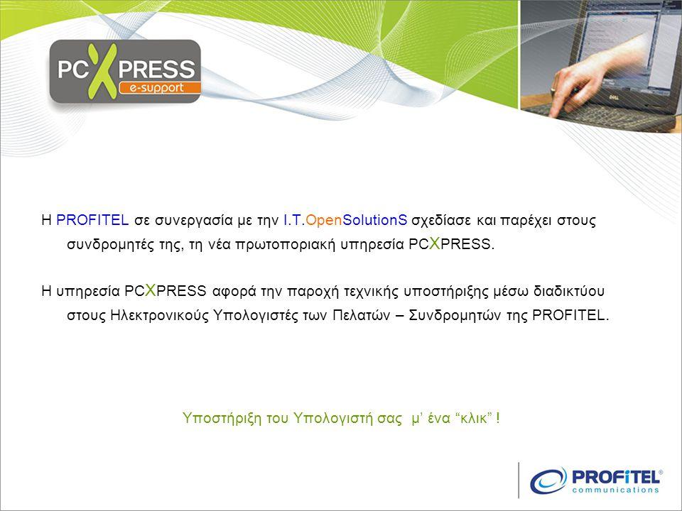 H PROFITEL σε συνεργασία με την I.T.OpenSolutionS σχεδίασε και παρέχει στους συνδρομητές της, τη νέα πρωτοποριακή υπηρεσία PC X PRESS.
