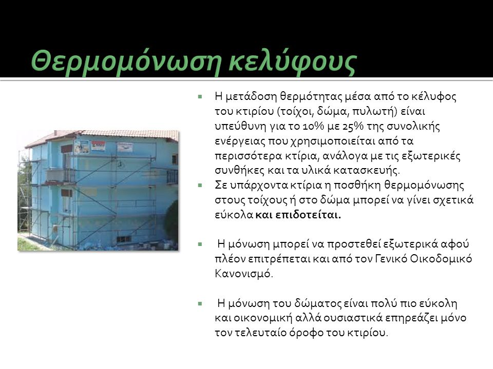  Η μετάδοση θερμότητας μέσα από το κέλυφος του κτιρίου (τοίχοι, δώμα, πυλωτή) είναι υπεύθυνη για το 10% με 25% της συνολικής ενέργειας που χρησιμοποι