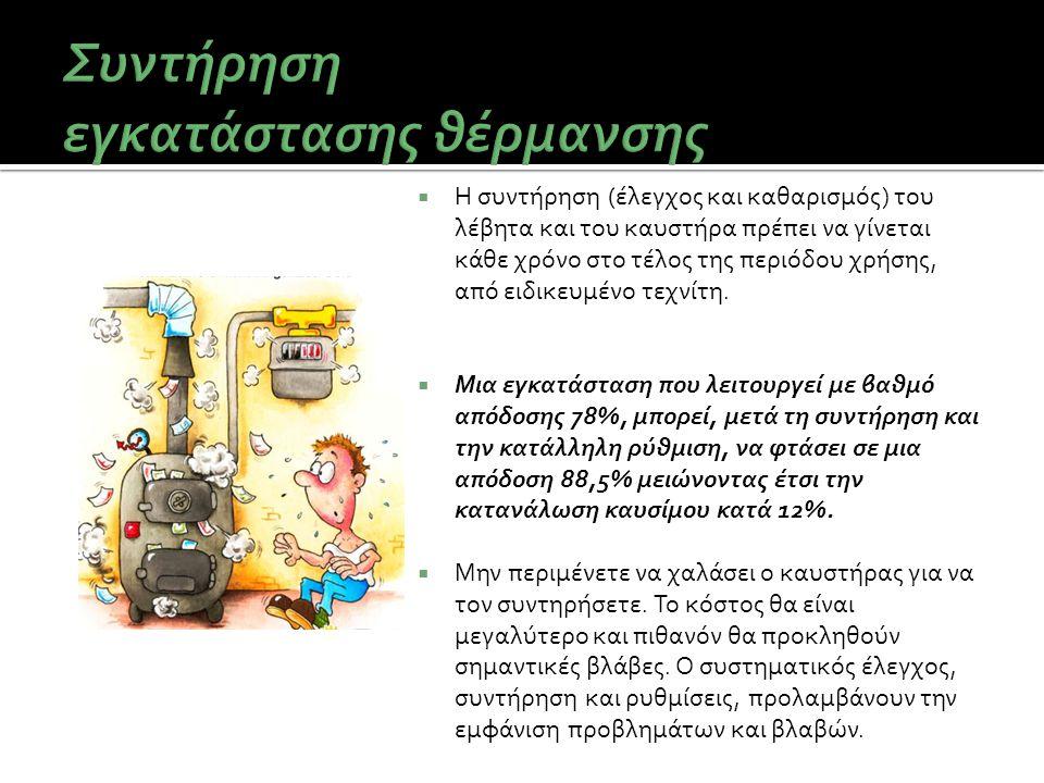  Η συντήρηση (έλεγχος και καθαρισμός) του λέβητα και του καυστήρα πρέπει να γίνεται κάθε χρόνο στο τέλος της περιόδου χρήσης, από ειδικευμένο τεχνίτη