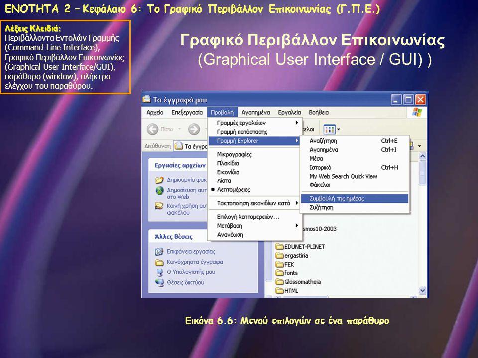 ΕΝΟΤΗΤΑ 2 – Κεφάλαιο 6: Το Γραφικό Περιβάλλον Επικοινωνίας (Γ.Π.Ε.) Λέξεις Κλειδιά: Περιβάλλοντα Εντολών Γραμμής (Command Line Interface), Γραφικό Περιβάλλον Επικοινωνίας (Graphical User Interface/GUI), παράθυρο (window), πλήκτρα ελέγχου του παραθύρου.