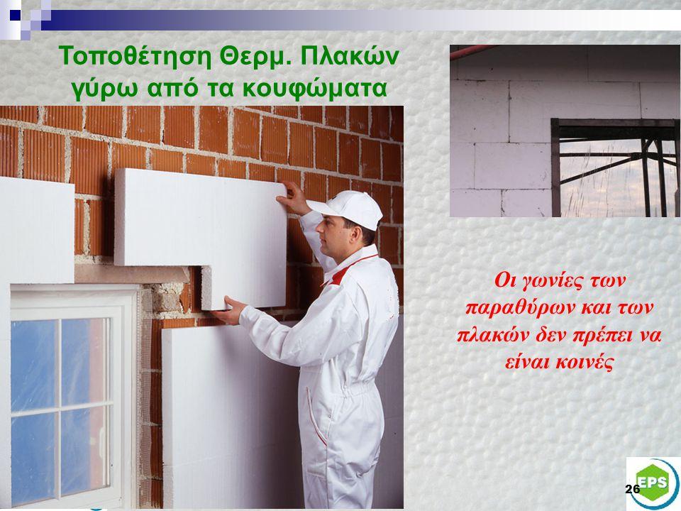 Π. ΠΑΤΕΝΙΩΤΗΣ25 Τοποθέτηση Θερμομονωτικών Πλακών γύρω από τα κουφώματα Δεν επιτρέπεται η τοποθέτηση θερμ. Πλακών κατ' επέκταση των οριζοντίων και καθέ