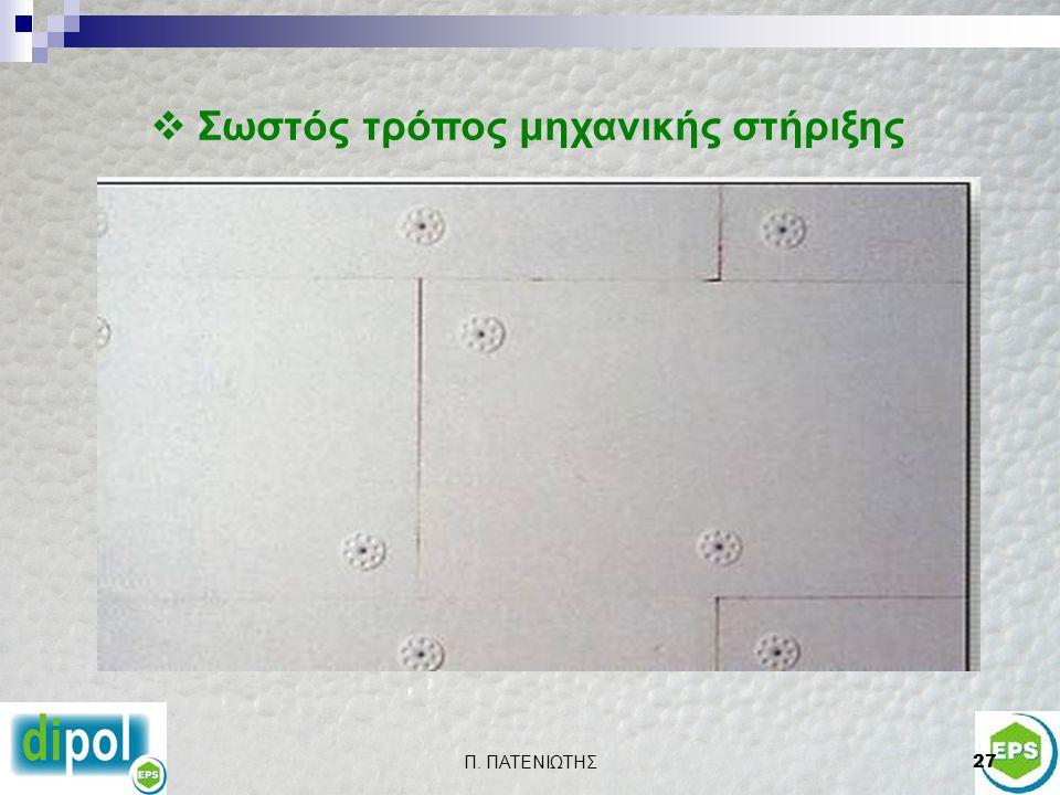 Π. ΠΑΤΕΝΙΩΤΗΣ26 Οι γωνίες των παραθύρων και των πλακών δεν πρέπει να είναι κοινές Τοποθέτηση Θερμ. Πλακών γύρω από τα κουφώματα