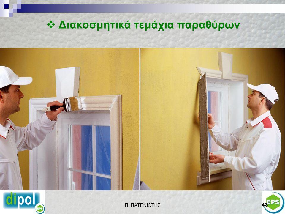 Π. ΠΑΤΕΝΙΩΤΗΣ42  Εφαρμογή ειδικής ελαστικής μαστίχας στα σημεία παραθύρων & ποδιών