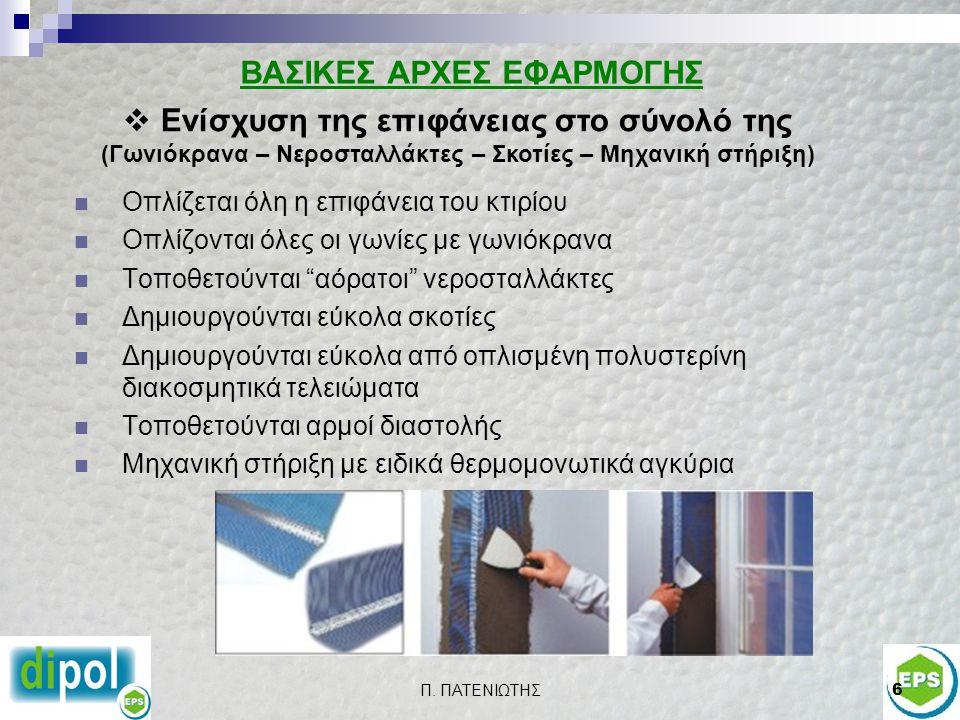 Π.ΠΑΤΕΝΙΩΤΗΣ26 Οι γωνίες των παραθύρων και των πλακών δεν πρέπει να είναι κοινές Τοποθέτηση Θερμ.