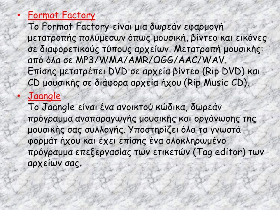• Format Factory Το Format Factory είναι μια δωρεάν εφαρμογή μετατροπής πολύμεσων όπως μουσική, βίντεο και εικόνες σε διαφορετικούς τύπους αρχείων. Με