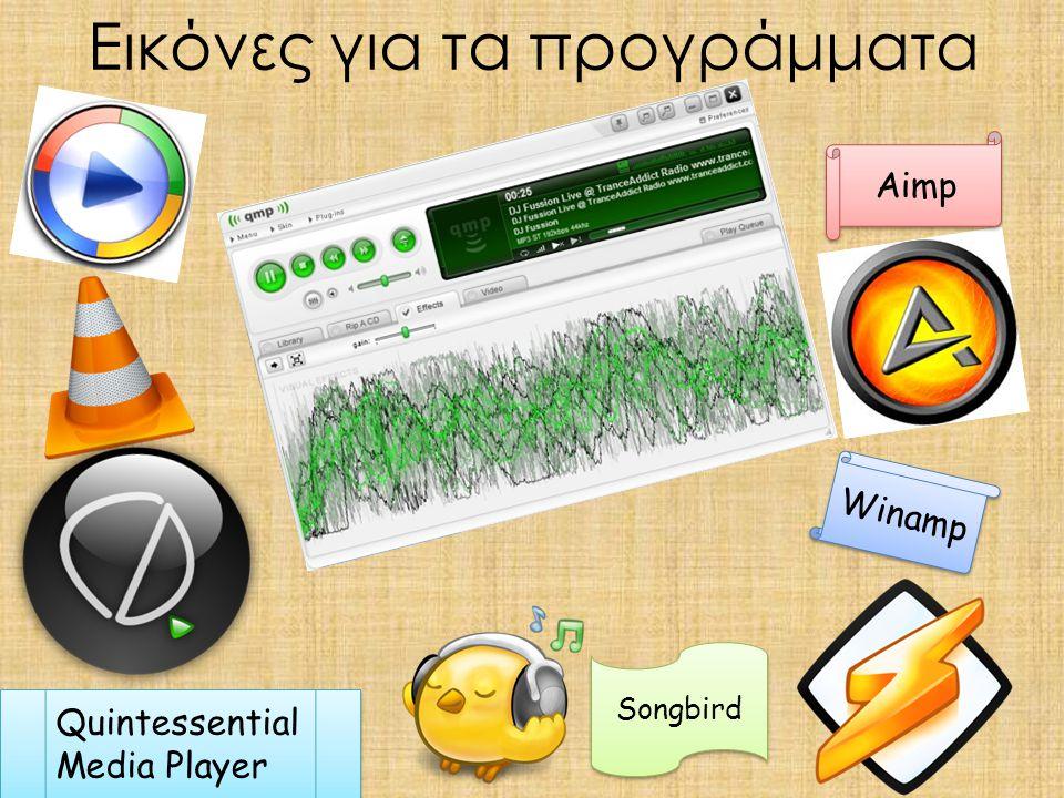 Εικόνες για τα προγράμματα Aimp Winamp Quintessential Media Player Songbird