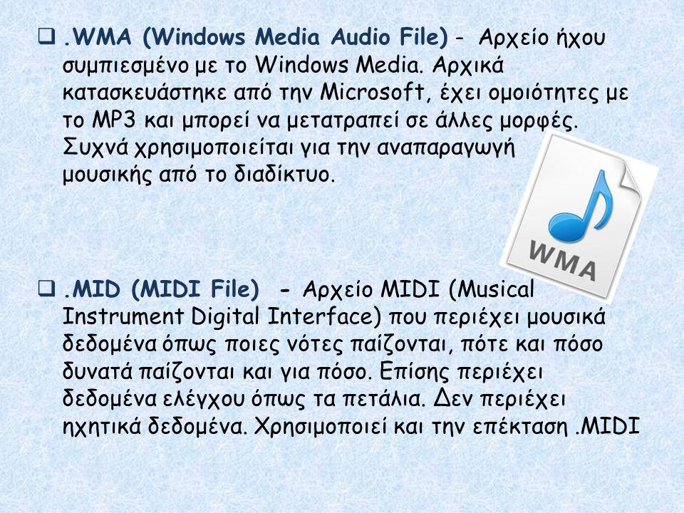 ..WMA (Windows Media Audio File) - Αρχείο ήχου συμπιεσμένο με το Windows Media. Αρχικά κατασκευάστηκε από την Microsoft, έχει ομοιότητες με το MP3 κ