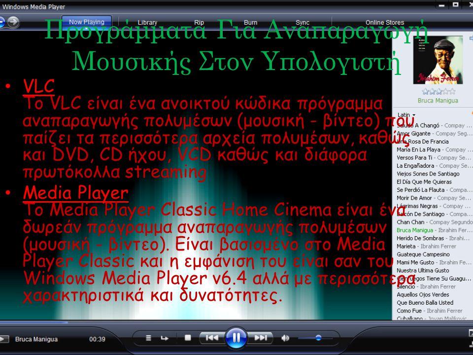 Προγράμματα Για Αναπαραγωγή Μουσικής Στον Υπολογιστή • VLC Το VLC είναι ένα ανοικτού κώδικα πρόγραμμα αναπαραγωγής πολυμέσων (μουσική - βίντεο) που πα