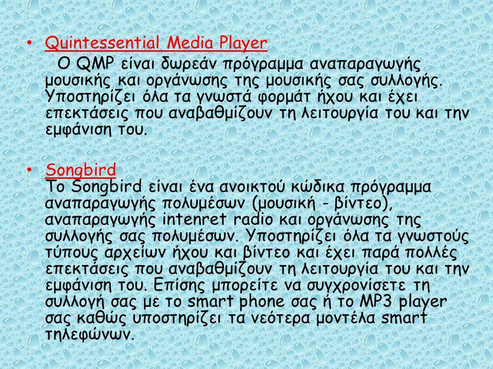 • Quintessential Media Player Ο QMP είναι δωρεάν πρόγραμμα αναπαραγωγής μουσικής και οργάνωσης της μουσικής σας συλλογής. Υποστηρίζει όλα τα γνωστά φο