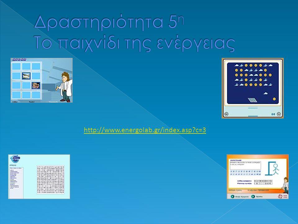 http://www.energolab.gr/index.asp?c=3