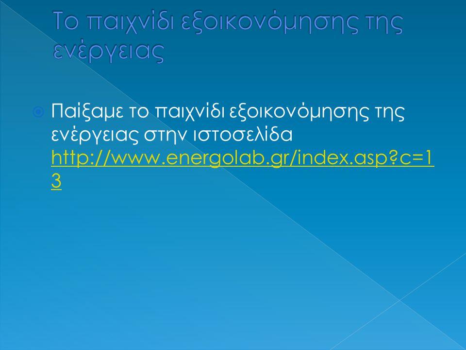  Παίξαμε το παιχνίδι εξοικονόμησης της ενέργειας στην ιστοσελίδα http://www.energolab.gr/index.asp?c=1 3 http://www.energolab.gr/index.asp?c=1 3