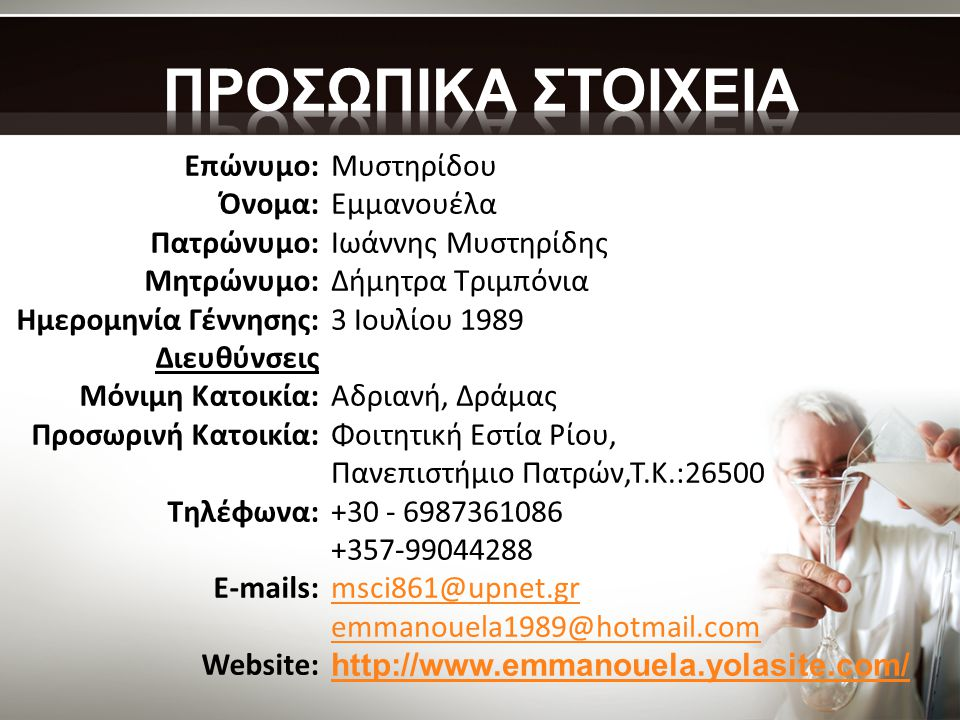 Επώνυμο: Όνομα: Πατρώνυμο: Μητρώνυμο: Ημερομηνία Γέννησης: Διευθύνσεις Μόνιμη Κατοικία: Προσωρινή Κατοικία: Τηλέφωνα: E-mails: Website: Μυστηρίδου Εμμ