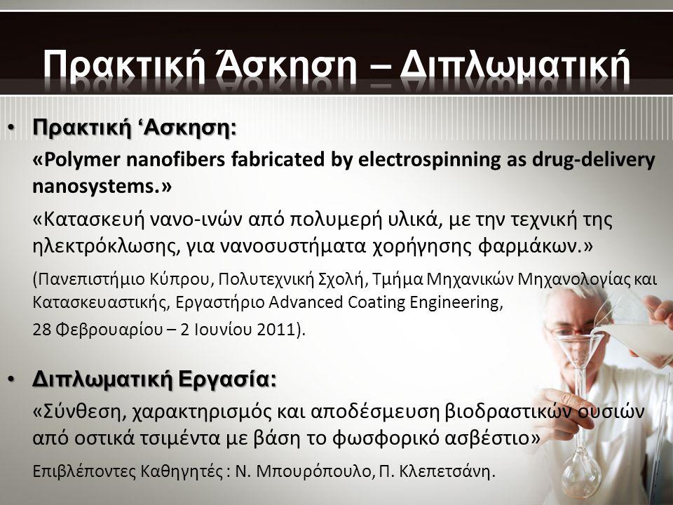 •Πρακτική 'Ασκηση: «Polymer nanofibers fabricated by electrospinning as drug-delivery nanosystems.» «Κατασκευή νανο-ινών από πολυμερή υλικά, με την τε