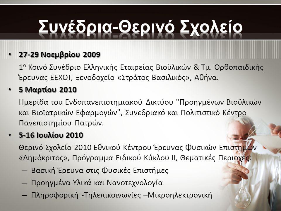 • 27-29 Νοεμβρίου 2009 1 ο Κοινό Συνέδριο Ελληνικής Εταιρείας Βιοϋλικών & Τμ. Ορθοπαιδικής Έρευνας ΕΕΧΟΤ, Ξενοδοχείο «Στράτος Βασιλικός», Αθήνα. • 5 Μ
