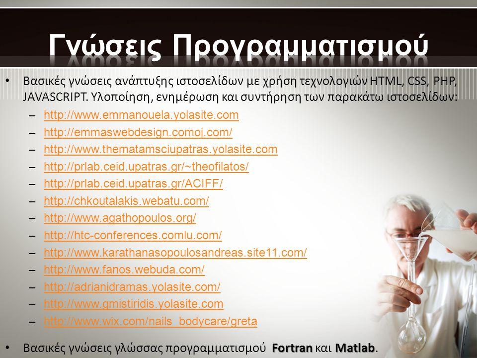 • Βασικές γνώσεις ανάπτυξης ιστοσελίδων με χρήση τεχνολογιών HTML, CSS, PHP, JAVASCRIPT. Υλοποίηση, ενημέρωση και συντήρηση των παρακάτω ιστοσελίδων: