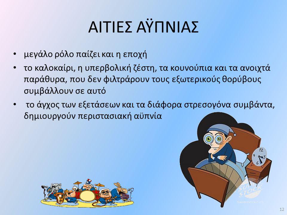 ΑΙΤΙΕΣ ΑΫΠΝΙΑΣ • μεγάλο ρόλο παίζει και η εποχή • το καλοκαίρι, η υπερβολική ζέστη, τα κουνούπια και τα ανοιχτά παράθυρα, που δεν φιλτράρουν τους εξωτ