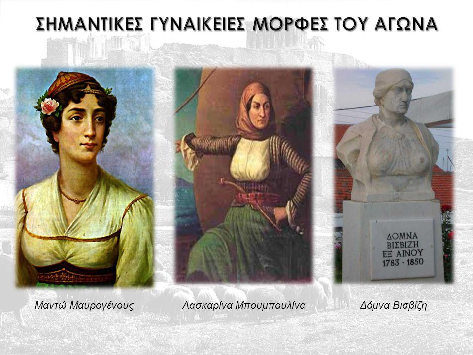 Κατά την επαναστατική κυρίως περίοδο, η πίστη της γυναίκας στη θρησκεία, η αγάπη στην πατρίδα και η γενναιοψυχία της την καθιστούν πολύτιμο συνεργάτη