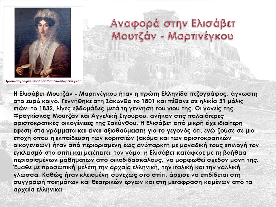 Λασκαρίνα ΜπουμπουλίναΜαντώ ΜαυρογένουςΔόμνα Βισβίζη