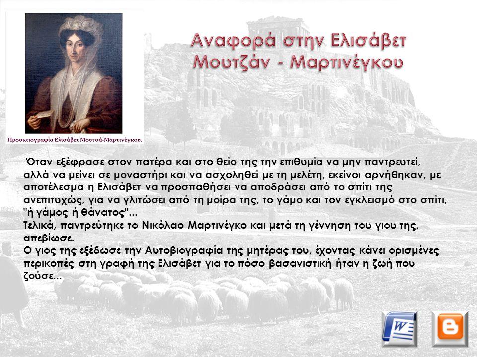 Η Ελισάβετ Μουτζάν - Μαρτινέγκου ήταν η πρώτη Ελληνίδα πεζογράφος, άγνωστη στο ευρύ κοινό. Γεννήθηκε στη Ζάκυνθο το 1801 και πέθανε σε ηλικία 31 μόλις
