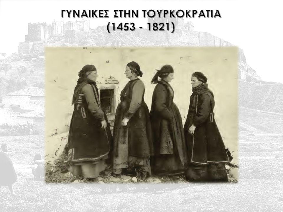 Την εποχή που η Ευρώπη γνώριζε την Αναγέννησή της, θεμέλιο ενός νέου κόσμου, οι Έλληνες και οι Ελληνίδες μαζί με όλους τους λαούς της Βυζαντινής Αυτοκ