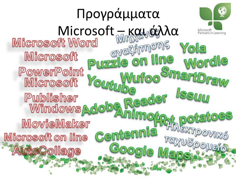 Προγράμματα Microsoft – και άλλα
