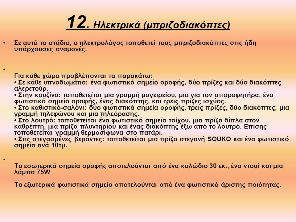 11. Κουφώματα • Εξωτερικά κουφώματα: • Εσωτερικές πόρτες (Μεσόπορτες):
