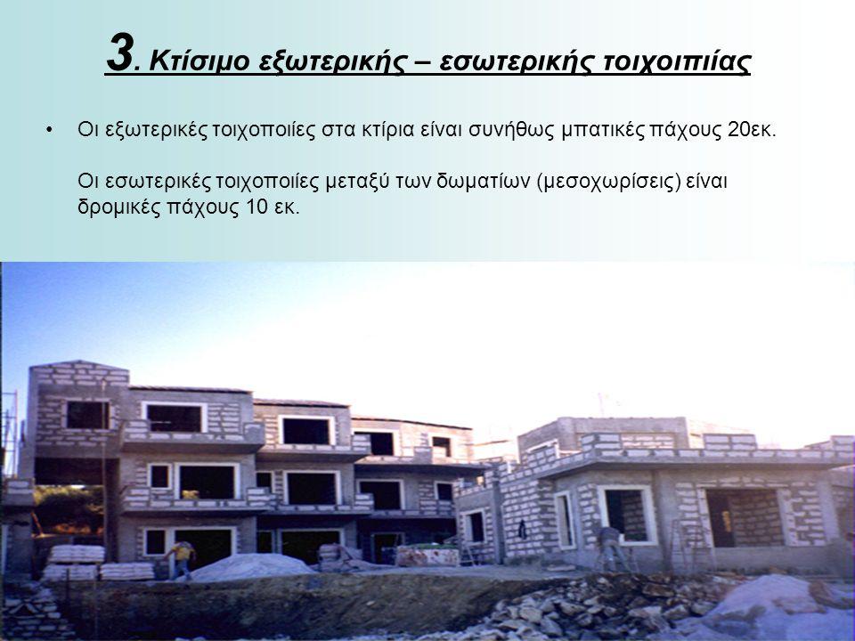 2. Θεμελίωση- κατασκευή οικοδομικού σκελετού •Η κατασκευή της θεμελίωσης στα κτίρια από μπετό γίνεται σύμφωνα με την Στατική Μελέτη Διπλωματούχου Μηχα