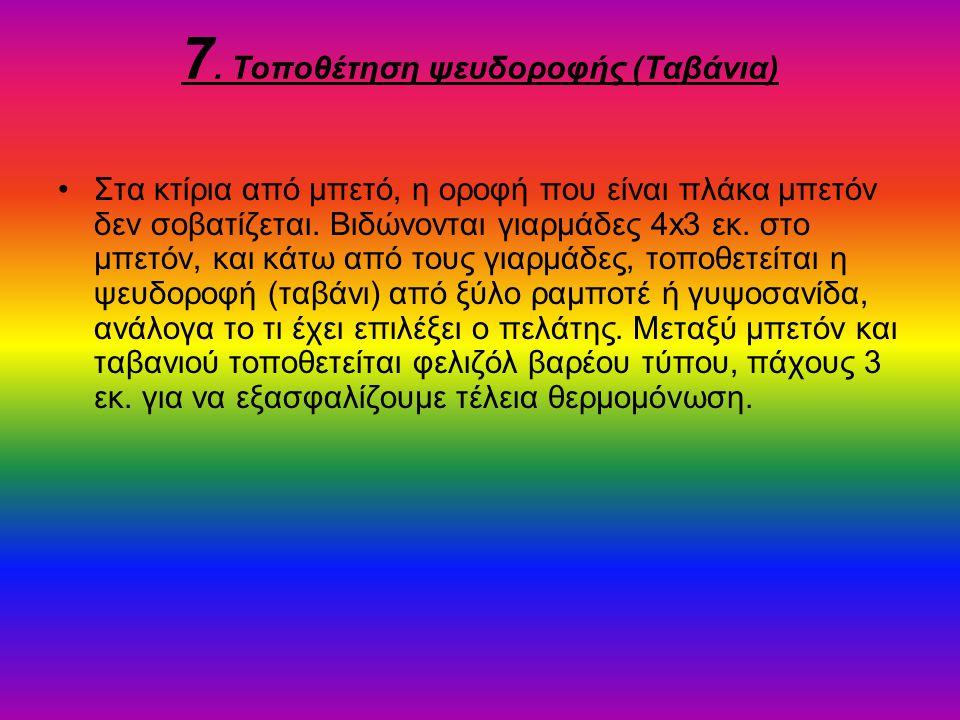 6. Σοβάδες –Οι εξωτερικές πλευρές των τοίχων σοβατίζονται πρώτα με χοντρό σοβά και μετά με ελαφρύ σαγρέ ή με μαρμαροκονίαμα τριπτό και οι εσωτερικές π