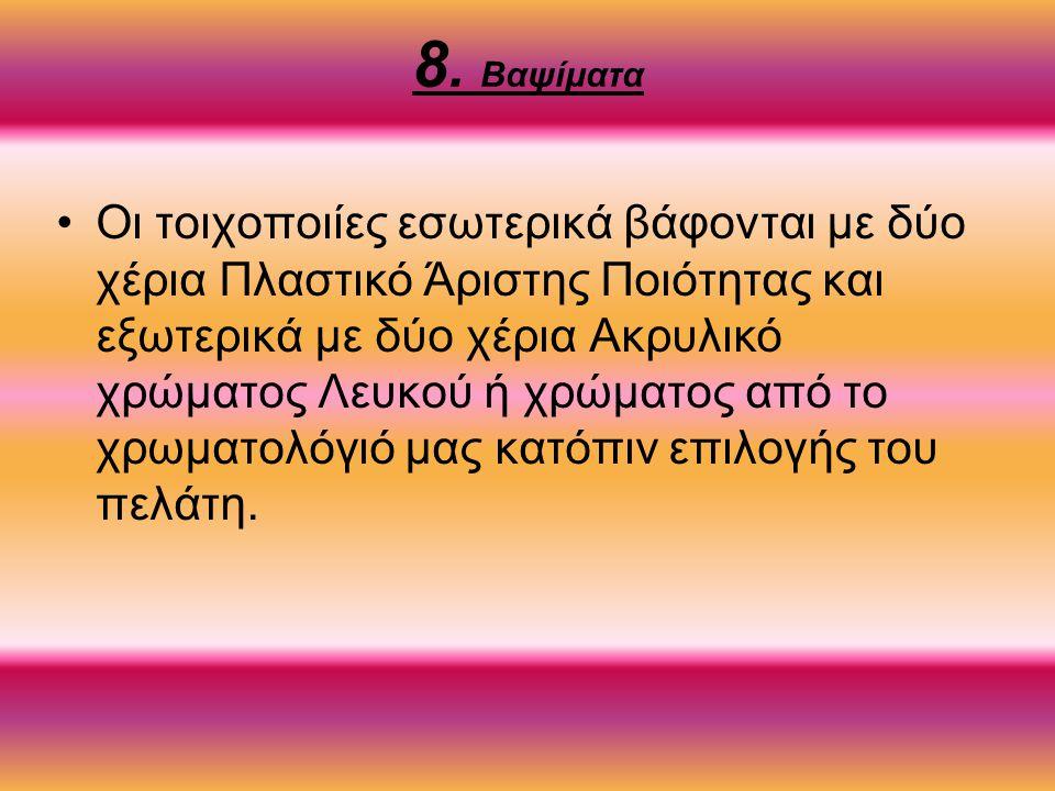 7. Τοποθέτηση ψευδοροφής (Ταβάνια) •Στα κτίρια από μπετό, η οροφή που είναι πλάκα μπετόν δεν σοβατίζεται. Βιδώνονται γιαρμάδες 4x3 εκ. στο μπετόν, και