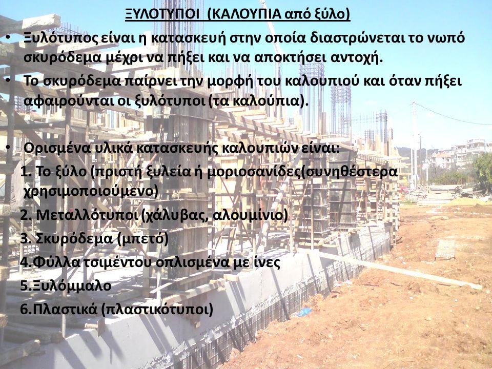 ΕΡΓΑΣΙΕΣ ΓΙΑ ΤΗΝ ΚΑΤΑΣΚΕΥΗ ΤΟΥ ΦΕΡΟΝΤΑ ΟΡΓΑΝΙΣΜΟΥ Οι εργασίες για την κατασκευή του φέροντα οργανισμού, είναι το καλούπωμα (κατασκευή καλουπιών), το σιδέρωμα (τοποθέτηση των σιδέρων στα καλούπια) και η σκυροδέτηση (η τοποθέτηση του μπετού).