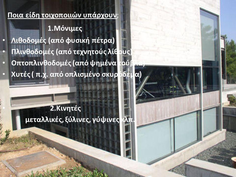 Τι ονομάζουμε τοιχοποιίες; • Τοιχοποιίες ονομάζονται «τα πλήρη κατακόρυφα στοιχεία μιας οικοδομής».
