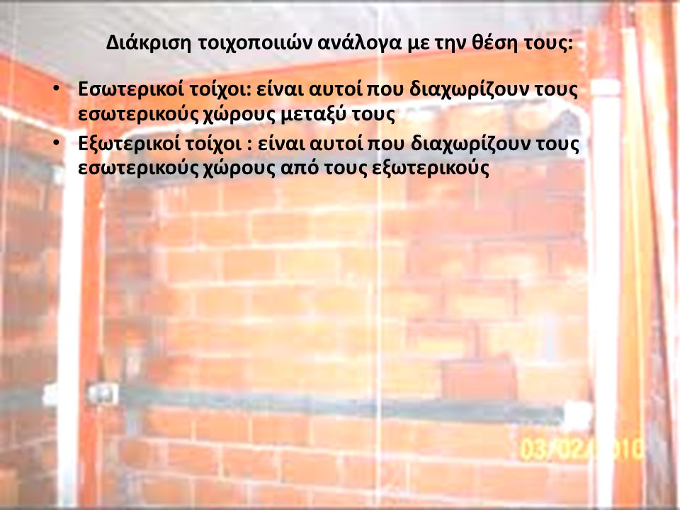 Κύριες κατηγορίες τοιχοποιίας ανάλογα με τις καταπονήσεις που υφίστανται: • Τοιχοποιία πληρώσεως: Η τοιχοποιία σ΄αυτή την περίπτωση «πληρώνει», καλύπτει δηλαδή τα κενά του φέροντος οργανισμού (π.χ.