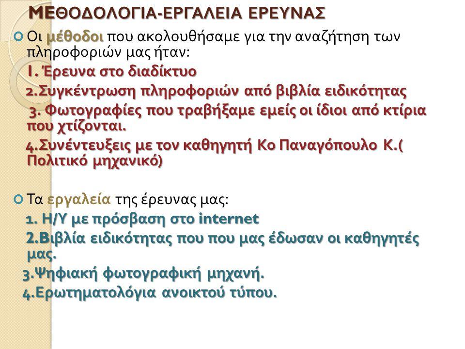  Σακελλαρίου, Μ., Μαραβέας, Χ., «Κτιριακά Έργα I, Ά τάξης 1 ου κύκλου ΤΕΕ, τομέα Κατασκευών»,ΟΕΔΒ.