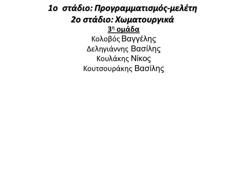 1ο στάδιο: Προγραμματισμός-μελέτη 2ο στάδιο: Χωματουργικά 3 η ομάδα Κολοβός Βαγγέλης Δεληγιάννης Βασίλης Κουλάκης Νίκος Κουτσουράκης Βασίλης
